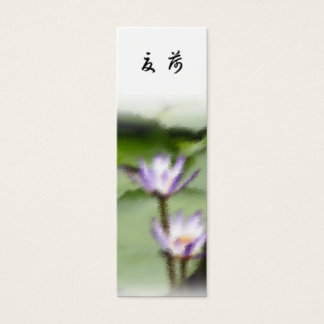 """Summer Lotus"" Bookmark/Chinese Gift Mini Business Card"