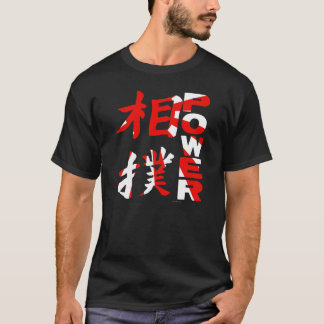 Sumo Power T-Shirt