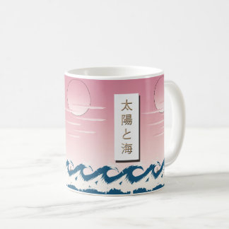 Sun and Sea Coffee Mug