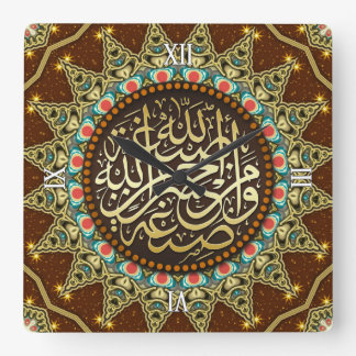 Sun Shells Islam Arabic Calligraphy Wall Clock