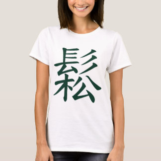 Sung - Chinese Tai Chi meaning flowing, relaxed T-Shirt