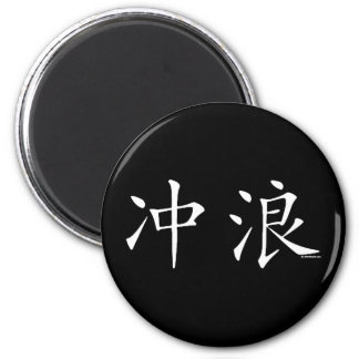 Surf Chinese Character Magnet