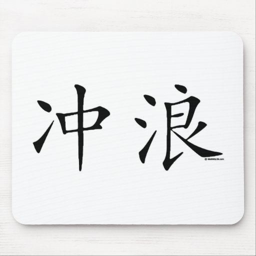 Surf Chinese Character Mouse Mats