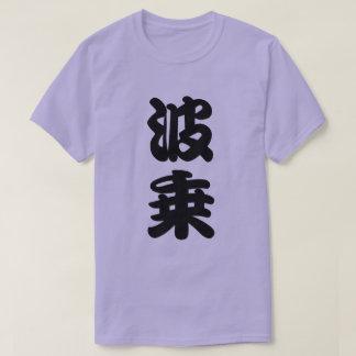 surfing kanji T-Shirt