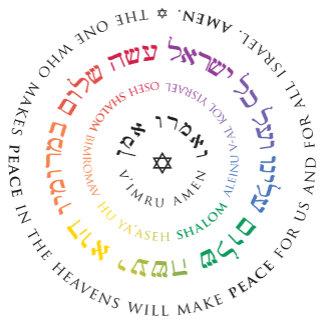 Hebrew Prayer Texts