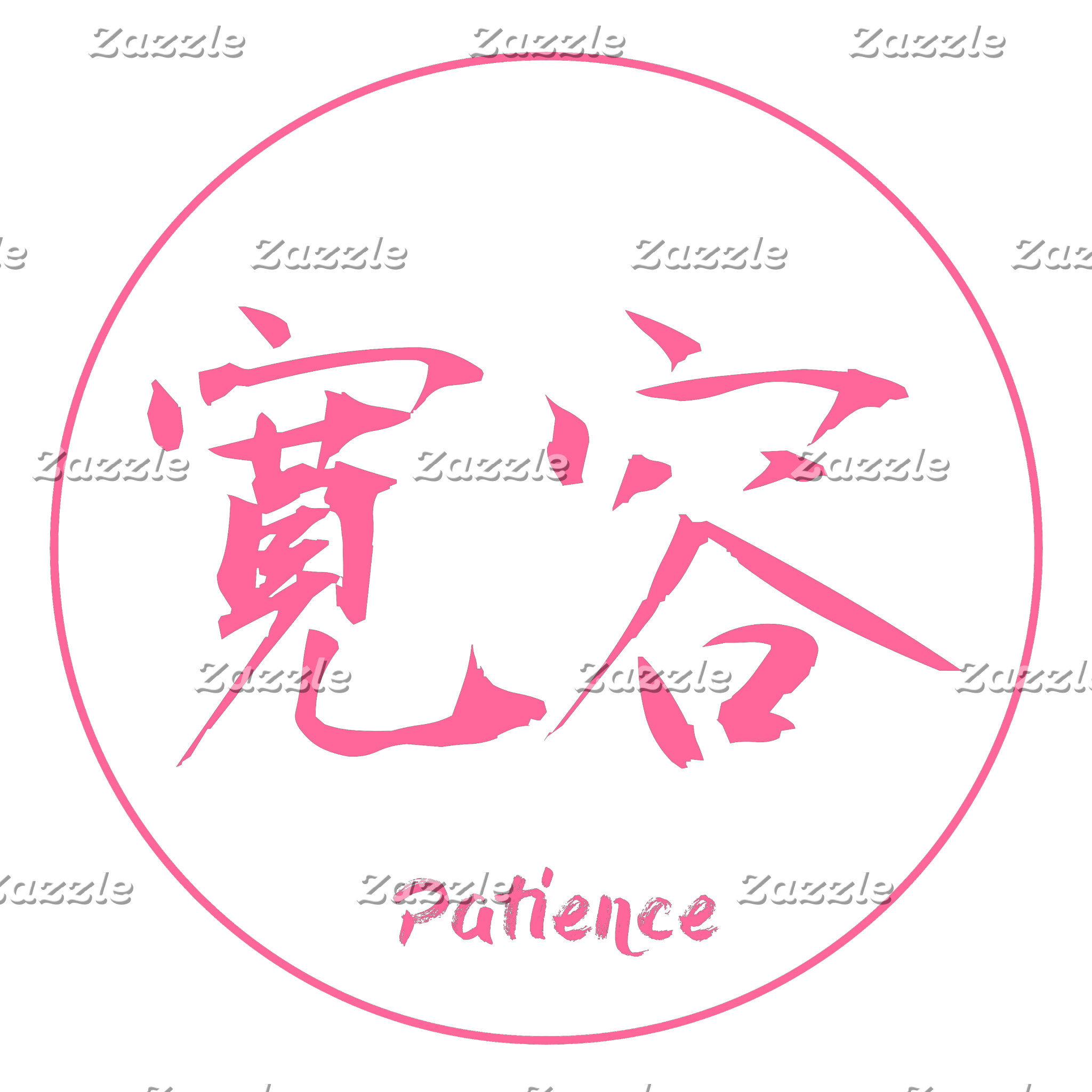 04 Japanese Kanji Symbol for Patience