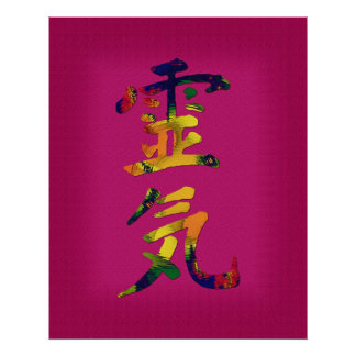 Symbol for Reiki Poster