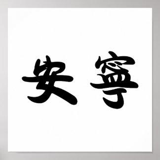Symbole chinois pour la tranquilité, tranquilité poster
