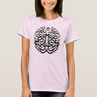 Symmetry in arabic thuluth calligraphy T-Shirt