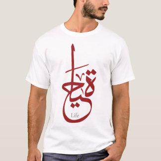 T-shirt Arabic calligraphy - LIFE