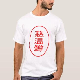 T-shirt designed Johnson in Japanese kanji stamp