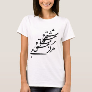 """T-Shirt """"Never without Love"""""""