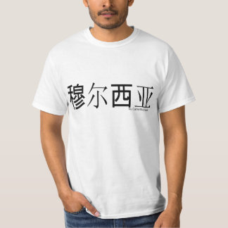 T-shirt of Murcia with Chinese characters