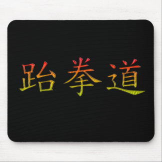Tae Kwan-Do Red and Yellow Mouse Pad