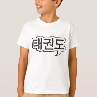 Taekwondo Kids' T-shirt 1