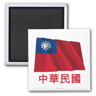 Taiwan Waving Flag with Name in Chinese Square Magnet