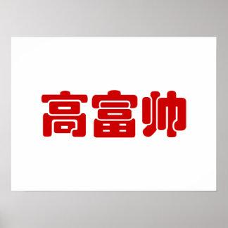 Tall, Rich & Handsome 高富帅 Chinese Hanzi MEME Poster
