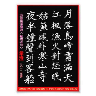 Tang Dynasty Zhang Ji poem CW Gao Calligraphy Photo Print