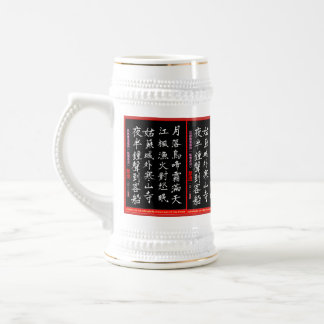 Tang Dynasty. Zhang Ji Poem. Written by CW Gao Beer Stein