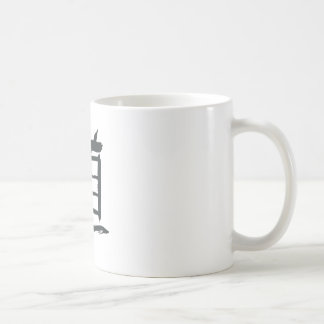 Tao or dao symbol calligraphy coffee mug