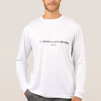 Taoist saying T-Shirt