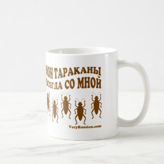 Tarakany Russian joke Coffee Mug