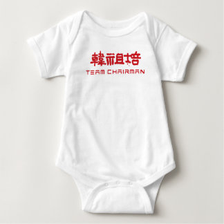 Team Chairman New Member Outfit Baby Bodysuit