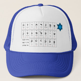 Team Hebrew! Trucker Hat
