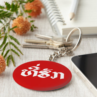 Tee-Huk / Beloved Lao Laos Laotian Language Script Keychain