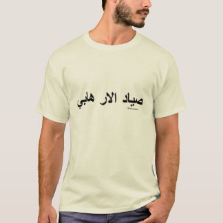 Terrorist Hunter (Arabic) naturual T-Shirt