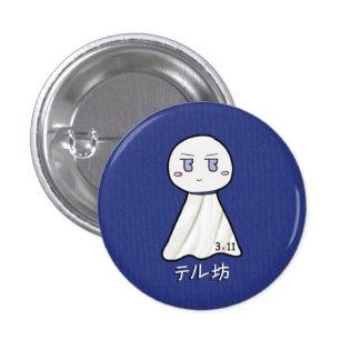 TeruBo Button