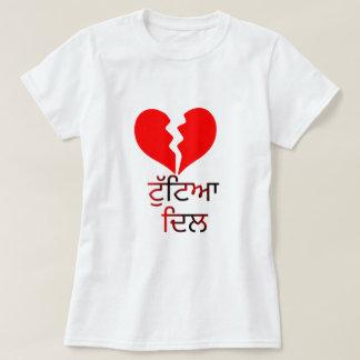 Text in Punjabi : ਟੁੱਟਿਆ ਦਿਲ and  broken red heart T-Shirt