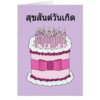 Thai Happy Birthday Card