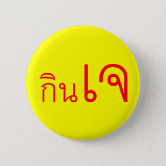 Thai vegan button
