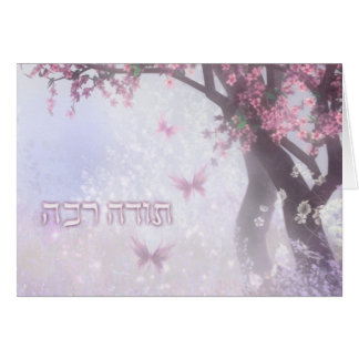 Thank You in Hebrew ~Todah Rabah ~ Fruit Trees Card