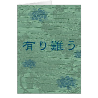 Thank You in Japanese Card