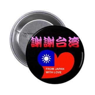 Thanking/apologizing thanking/apologizing Taiwan 2 Inch Round Button