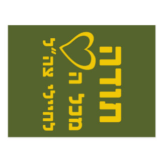 Thanks From All The Heart to IDF Soldiers - FULL Postcard