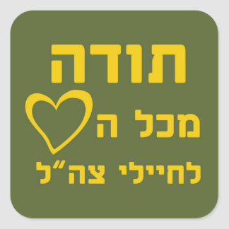 Thanks From All The Heart to IDF Soldiers - FULL Square Sticker