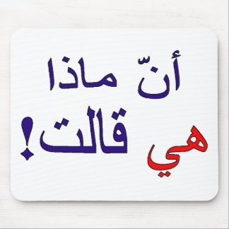 That's what she said! (Arabic) Mouse Pad