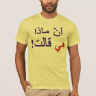 That's what she said! (Arabic) T-Shirt