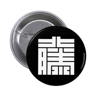 The angular letter of the rattan (questioning,) 2 inch round button