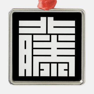 The angular letter of the rattan (questioning,) Silver-Colored square ornament