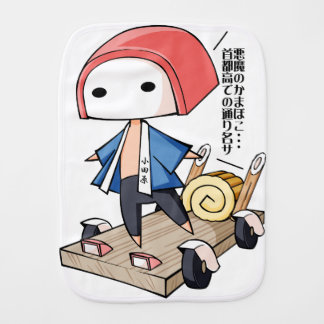 The bo of legend densely it is so English story Burp Cloth
