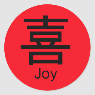 The Chinese Character for Joy Classic Round Sticker
