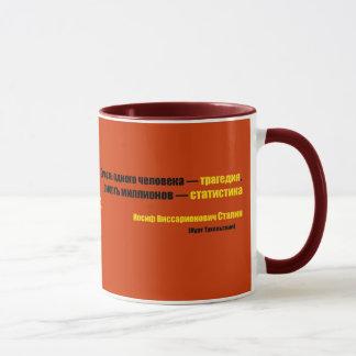 The death of one man is a tragedy... mug