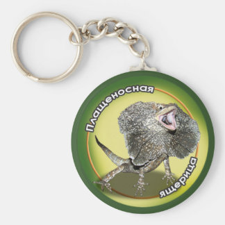 The frilled-neck lizard. basic round button keychain