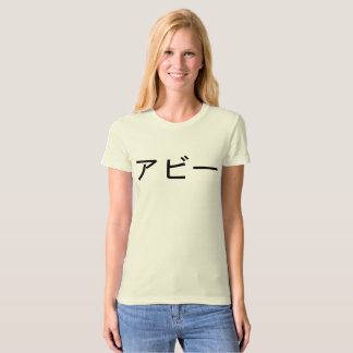 "The given name ""Abby"" in Japanese Katakana T-Shirt"