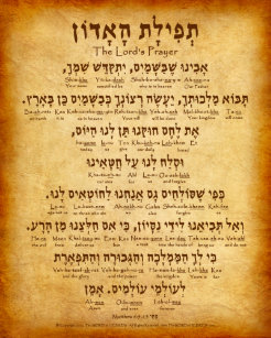 The Lord Prayer Hebrew Gifts On Zazzle Ca