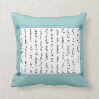 the Lord's prayer in manchu pillow